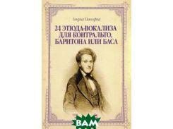 Генрих Панофка. 24 этюда-вокализа для контральто, баритона или баса. Ноты
