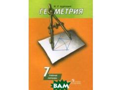 Геометрия. Рабочая тетрадь для 7 класса общеобразовательных учреждений