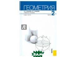 Геометрия. Учебное пособие. В 2-х частях. Часть 2