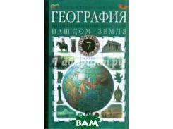 География. Наш дом - Земля. Материки, океаны, народы и страны. 7 класс. Учебник