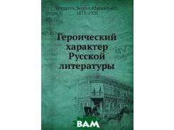 Героический характер Русской литературы