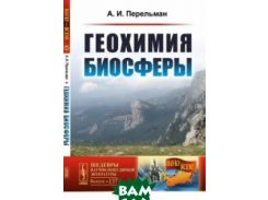 Геохимия биосферы. Выпуск  137