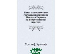 Гимн на восшествие государя императора Николая Первого на Всероссийский престол