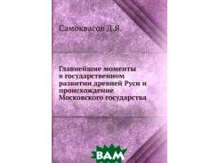 Главнейшие моменты в государственном развитии древней Руси и происхождение Московского государства