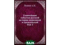 Главнейшие события русской истории церковной и гражданской. Том 3
