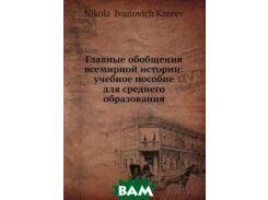 Главные обобщения всемирной истории: учебное пособие для среднего образования