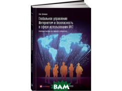 Глобальное управление Интернетом и безопасность в сфере использования ИКТ. Ключевые вызовы для мирового сообщества