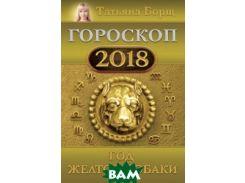 Гороскоп 2018. Год Желтой Собаки