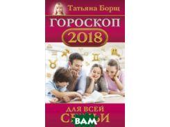 Гороскоп на 2018 год для всей семьи