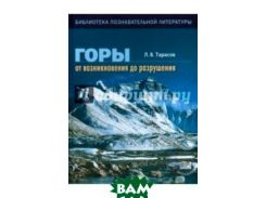 Горы. От возникновения до разрушения. Книга для учащихся