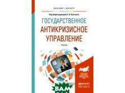 Государственное антикризисное управление. Учебник для бакалавриата и магистратуры