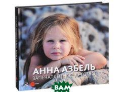 Государственный Русский музей. Альманах,   496, 2017. Анна Азбель. Запечатленное детство