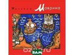 Государственный Русский музей. Альманах,  104, 2005. Татьяна Маврина
