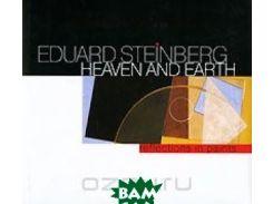 Государственный Русский музей. Альманах,  102, 2004. Eduard Steinderg: Heaven and Earth (Reflection in Paints)