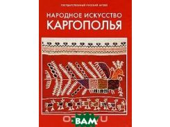 Государственный Русский музей. Альманах,  142, 2006. Народное искусство Каргополья