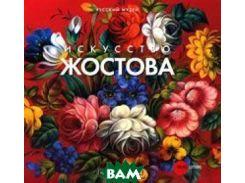 Государственный Русский музей. Альманах,  165, 2007. Искусство Жостова