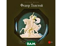 Государственный Русский музей. Альманах,  230, 2008. Федор Толстой
