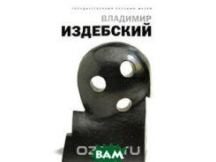 Государственный Русский музей. Альманах,  105, 2005. Владимир Издебский
