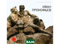 Государственный Русский музей. Альманах,  222, 2008. Иван Прокофьев