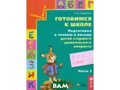 Готовимся к школе. Подготовка к чтению и письму детей старшего дошкольного возраста. Тетрадь в 3-х частях. Часть 3