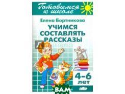 Готовимся к школе. Тетрадь 7. Учимся составлять рассказы. Для детей 4-6 лет
