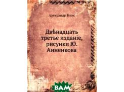 Дв?надцать. третье изданiе, рисунки Ю. Анненкова