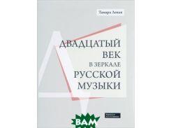 Двадцатый век в зеркале русской музыки