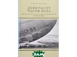 Девятьсот часов неба. Неизвестная история дирижабля  СССР-В6