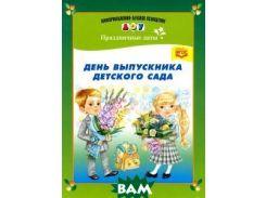 День выпускника детского сада. Разработано в соответствии с ФГОС