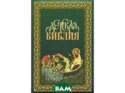 Детская Библия в древ.-русских традициях