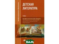 Детская литература. Учебник для студентов учреждений среднего профессионального образования