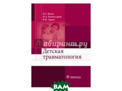 Детская травматология. Учебник для ВУЗов
