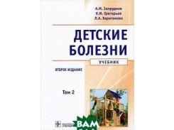 Детские болезни. В 2-х томах. Том 2