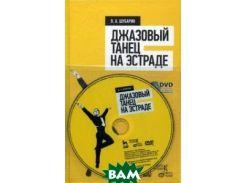 Джазовый танец на эстраде. Учебное пособие (+ DVD)