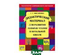 Дидактический материал для развития техники чтения в начальной школе. Пособие для учащихся. ФГОС