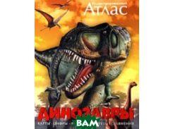 Динозавры. Иллюстрированный атлас / Children s Enciclopedia of Dinosaurs