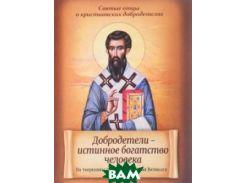 Добродетели - истинное богатство человека. По творениям святителя Василия Великого