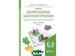 Документационное обеспечение управления. Документооборот и делопроизводство. Учебник и практикум для прикладного бакалавриата