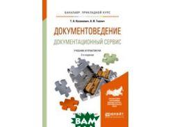 Документоведение. Документационный сервис. Учебник и практикум для прикладного бакалавриата