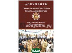Документы Святого и Великого Собора Православной Церкви
