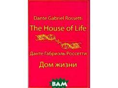 Дом Жизни = The House of Life  собрание сонетов