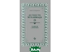 Достоинства Мухаммада.Хадисы о Пророке