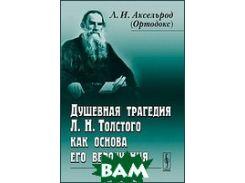 Душевная трагедия Л.Н.Толстого как основа его вероучения.