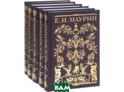 Е.И. Маурин. Собрание сочинений в 5-ти томах (количество томов: 5)