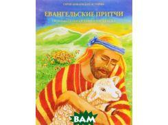 Евангельские притчи. Познавательная книга-раскраска с заданиями