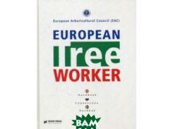 Европейские работники леса. Справочник на английском, шведском и русском языках