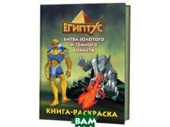 Египтус. Битва Золотого и Темного воинств. Книга-раскраска (зеленая)