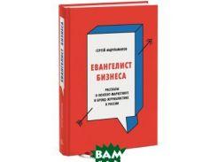 Евангелист бизнеса. Рассказы о контент-маркетинге и бренд-журналистике в России