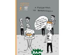Ежедневник мизантропа На вечеринке