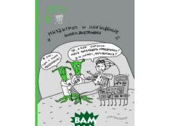 Ежедневник мизантропа Похищение инопланетянами